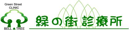 【緑の街診療所】札幌市豊平区